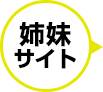 どこがパッと来る 姉妹サイト | 中古車の窓口 | 沖縄 中古車